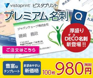 フルカラー名刺100枚980円、スタンプ、住所ラベル作成キャンペーン